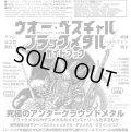 【1/10頃発送予定】 ウォー・ベスチャル・ブラックメタル・ガイドブック / Zine