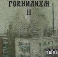 Govnilium - Vse V Der'me / CD