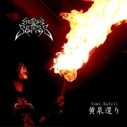 画像1: [ZDR 022] Mortes Saltantes - 黄泉還り / CD