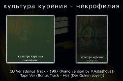 画像1: [MAA 011-S] культура курения - некрофилия / CD + Tape