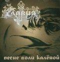 Slavia - Песне воли калёной / CD