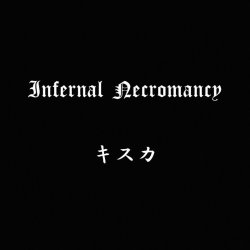 画像1: [ZDR 054] Infernal Necromancy - キスカ / EP