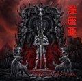 [ZDR 045] Manzer - Beyond the Iron Portal / CD