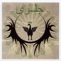Dhul-Qarnayn - Jilwah / CD