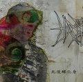 Hanormale - Reborn in Butterfly / DigiCD