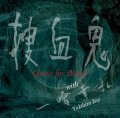 [ZDR 071] 捜血鬼 - Quest for Blood / CD