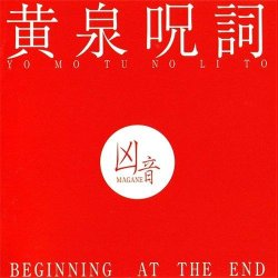 画像1: 凶音(Magane) - 黄泉呪詞 (Beginning at the End) / CD