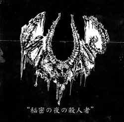 画像1: [HMP 067] Vulvanic - Ripper's Secret Night of Murder / CD
